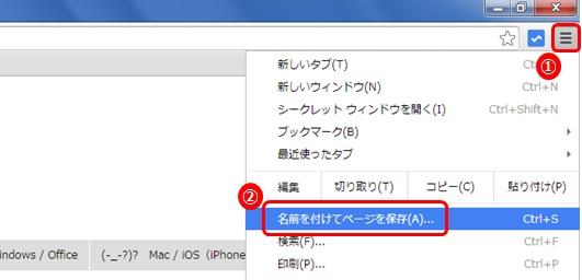 Google Chrome [名前を付けてページを保存]