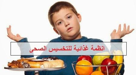 انظمة غذائية للتخسيس الصحى