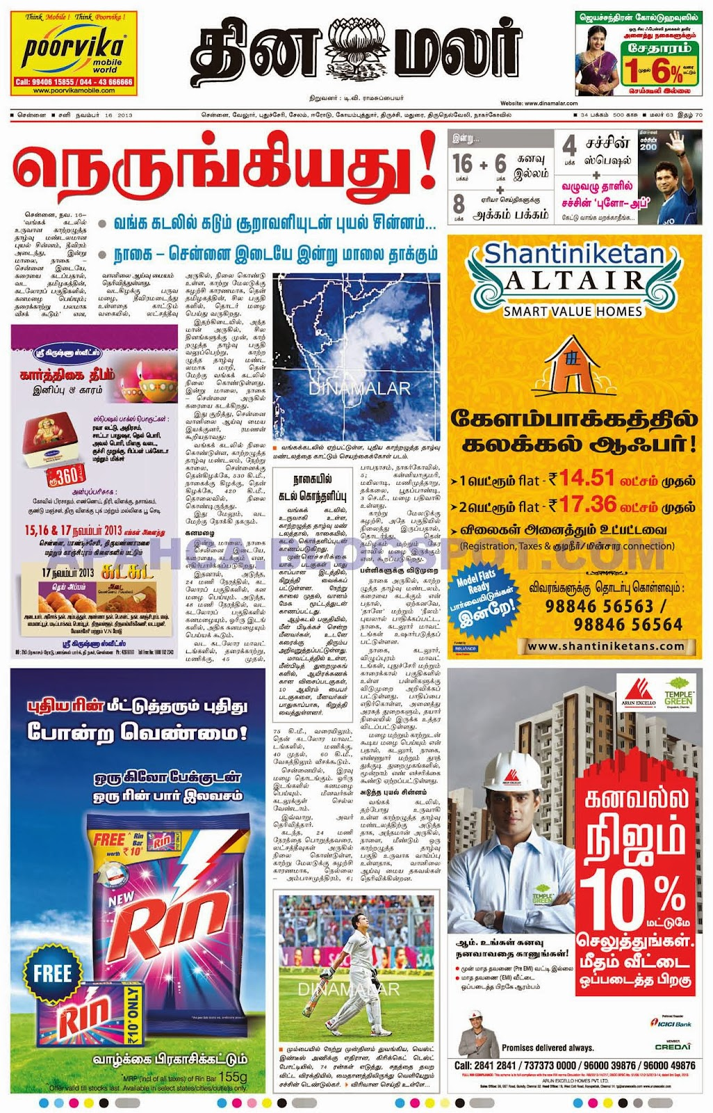 dinamalar e paper Dinamalar-tamilblogspotin is not yet effective in its seo tactics: it has google pr 0 it may also be penalized or lacking valuable inbound links.