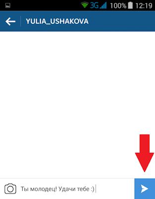 Отправить сообщение в Инстаграме