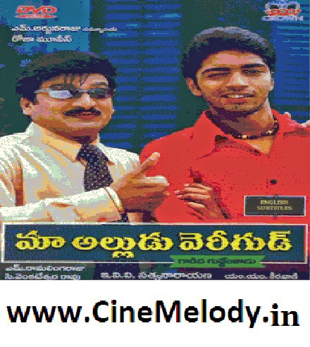 Maa Alludu Very Good Telugu Mp3 Songs Free  Download  2003