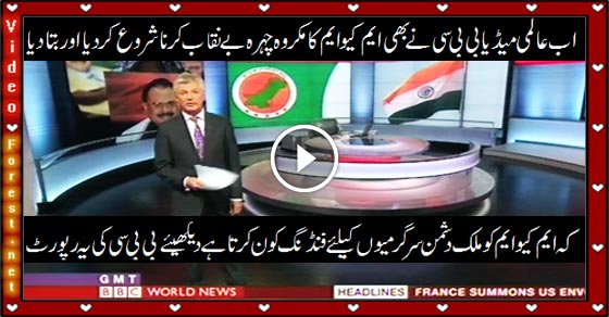 BBC Documentary Reveals that MQM Funded by Indian Government