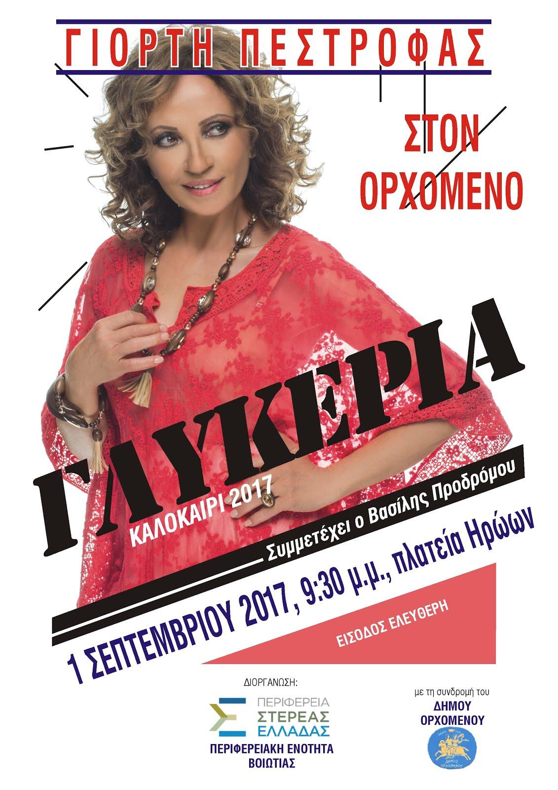 Γιορτή της Πέστροφας ξανά στον Ορχομενό με τη μοναδική φωνή της Γλυκερίας