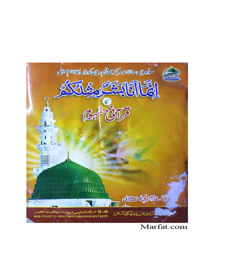 Beautiful Islamic Books Free Download
