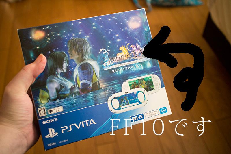 FF10のリマスターのVita同梱版を購入した。ついでにPS3版も!