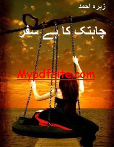 Cahahat Ka Hay Safar By Zohra Ahmed
