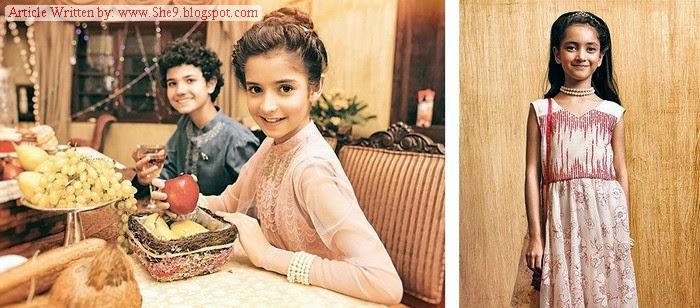 Kids Party Line For Eid Ul Azha