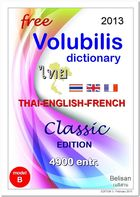 Volubilis Classic 2013 [B]