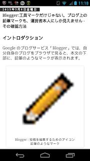 Blogger のブログの投稿 モバイル表示