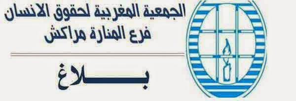 الجمعية المغربية لحقوق الانسان فرع المنارة مراكش.