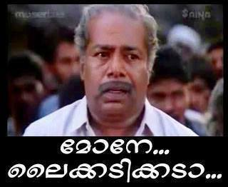 Facebook Malayalam Comment Images: August 2013