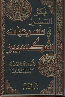 حمل كتاب فكرالتنصير في مسرحيات شكسبير - عدنان محمد عبد العزيز وزان