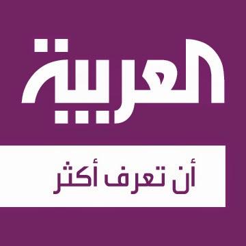 التردد الجديد لقناة العربية 2014