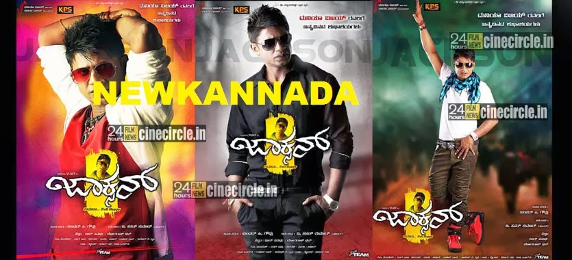 Jackson Kannada Movie