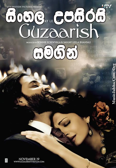 Gusarish Hindi Sinhala Subtitle Film