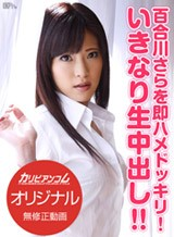 [Jav Uncensored] hd 070915 269 Sara