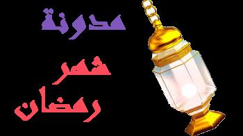 مدونة شهر رمضان