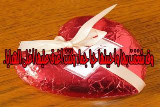 قلب حب وهدية جميلة من عاشق