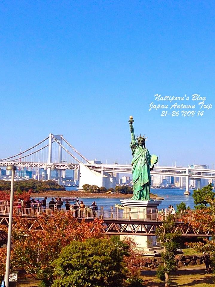 Japan Autumn Trip 2014 เปรี้ยวครึ่งวันที่ ODAIBA