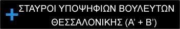 ΣΤΑΥΡΟΙ ΘΕΣΣΑΛΟΝΙΚΗΣ