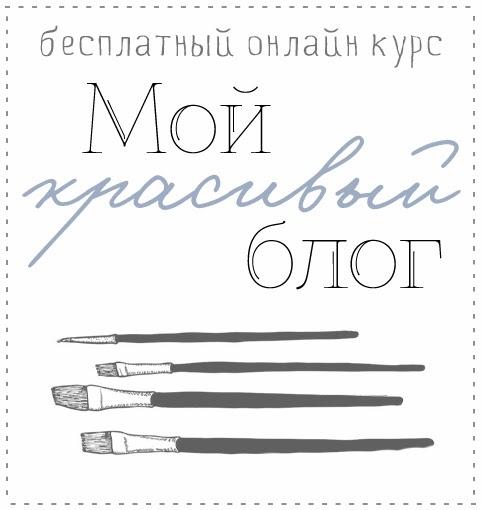 Мой красивый блог...