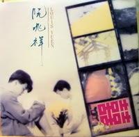 阮兆祥 - 阮兆祥 EP (1988)
