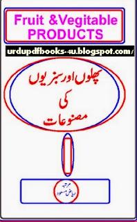 Phalown Aur Sabziyon books pdf dpwnlaod