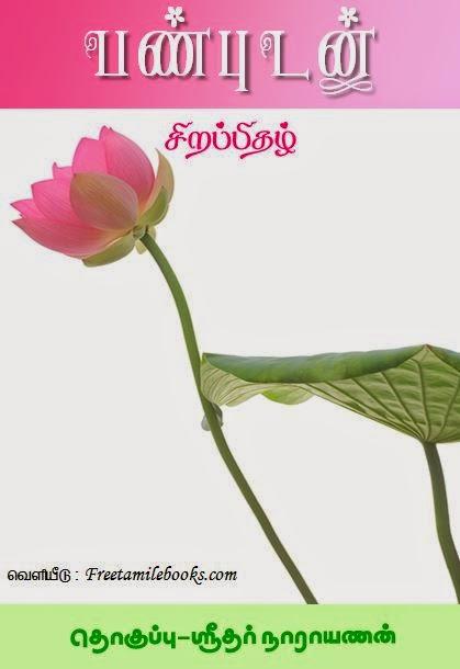 பண்புடன் சிறப்பிதழ் - 2011