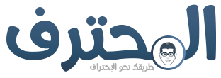 Image result for ‫المحترف‬‎