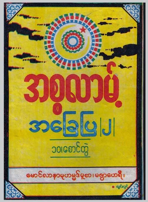 Islam Achay Pya Vol 2 F.jpg