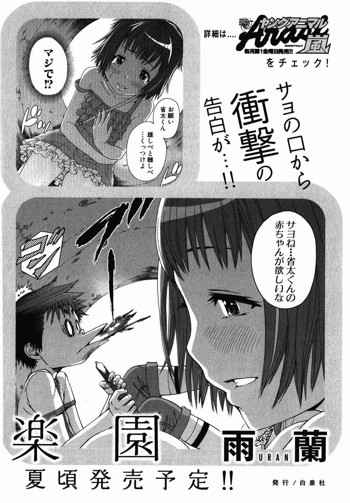 Hình ảnh 0016 in [Siêu phẩm] Mujaki no Rakuen Hentai Series