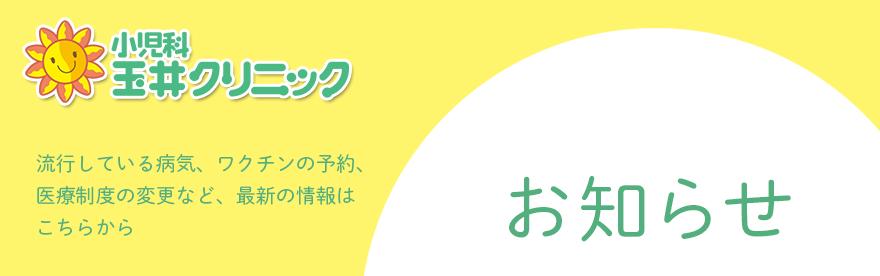 お知らせ | 玉井クリニック