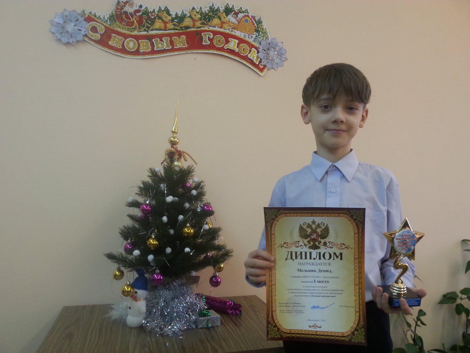 Наши успехи в городских конкурсах: Мельник Демид, диплом I степени