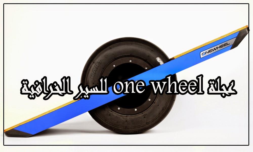 عجلة one wheel للسير الخرافية
