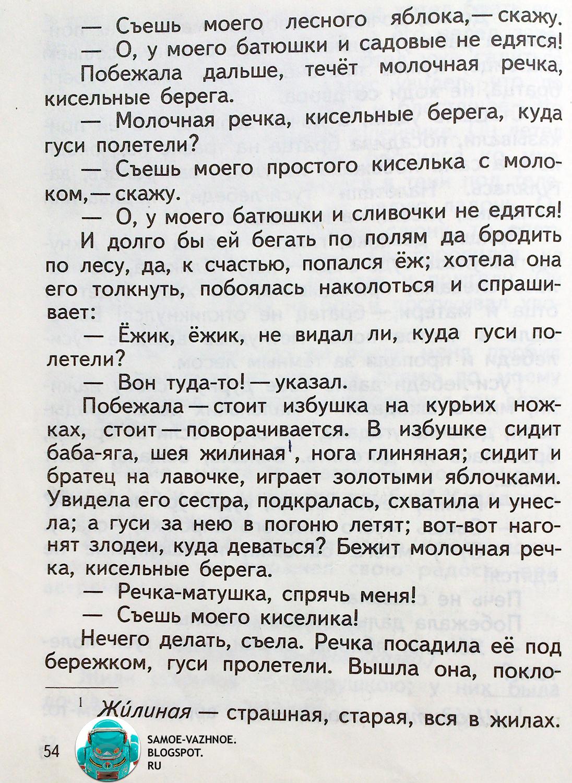 Жёлтый учебник родная речь 90е