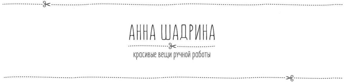 Рукоделки от Анюты