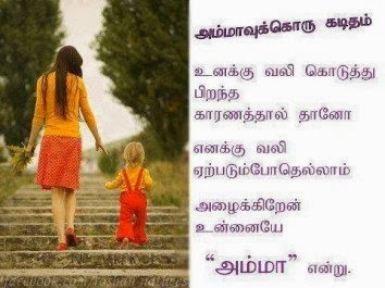 Love Quotes Sad Love Tamil Kavithaigal