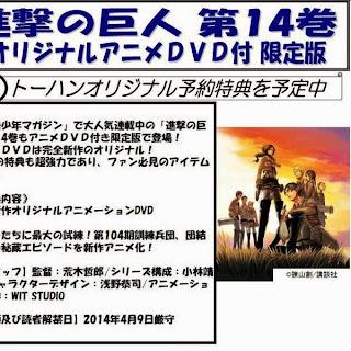 Shingeki No Kyojin contara con una Nueva Ova el 8 de Agosto!