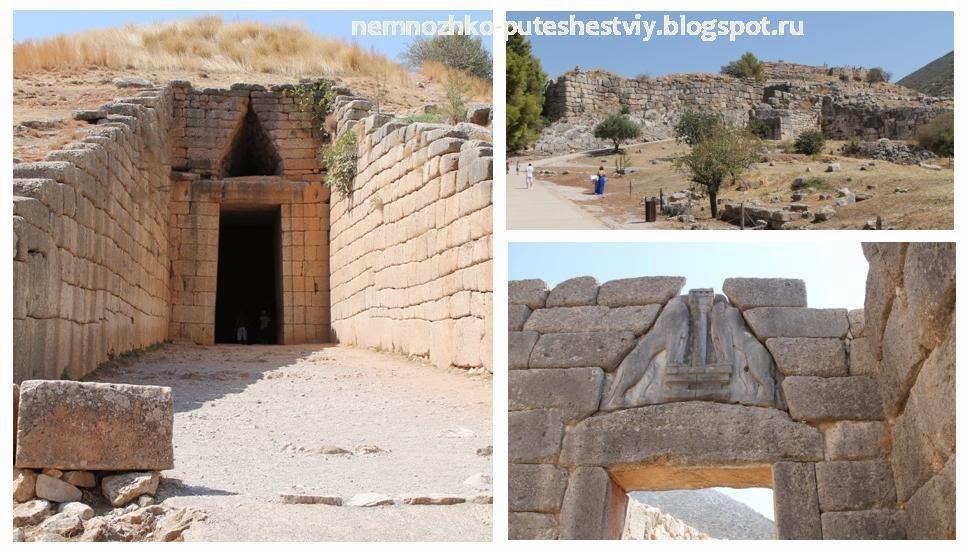 Микены: гробница Агамемнона и акрополь
