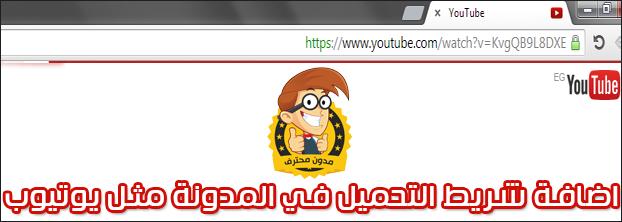 كيفية اضافة شريط التحميل في المدونة مثل موقع يوتيوب بطريقة احترافية