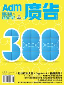 《廣告雜誌》第300期