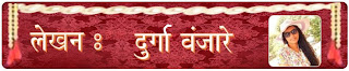 Durga Vanjare