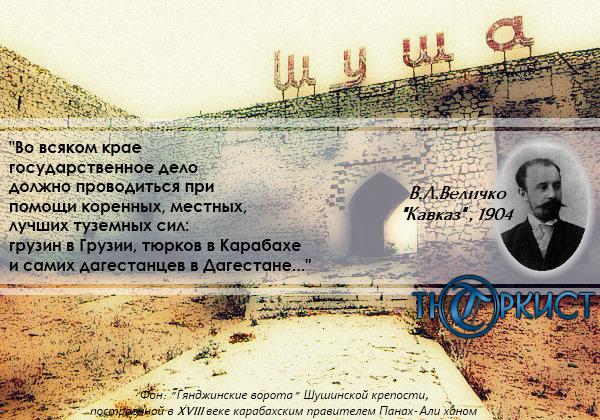 «Коренные и лучшие туземные силы Карабаха: тюрки»