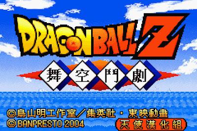 【GBA】七龍珠Z-舞空鬥劇繁體中文版+金手指+出招表+Rom下載,華麗的懷舊格鬥遊戲!