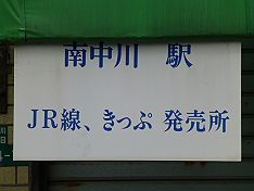 江原米穀店きっぷ売り場案内@南中川駅