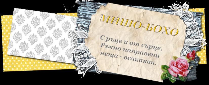 МИШО-БОХО