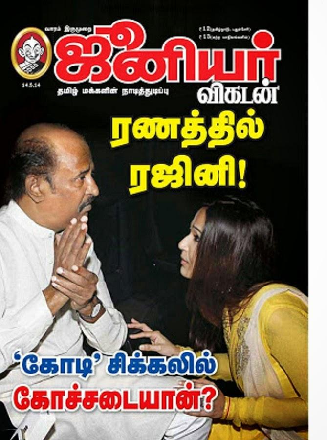 junior vikatan 14 05 2014 tamil magazines read online free mag tamil. Black Bedroom Furniture Sets. Home Design Ideas