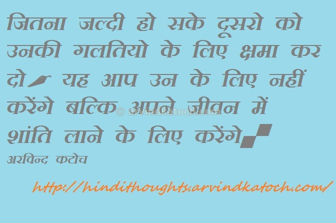 hindi thought sms quote picture message wallpaper on to forgive   hindi