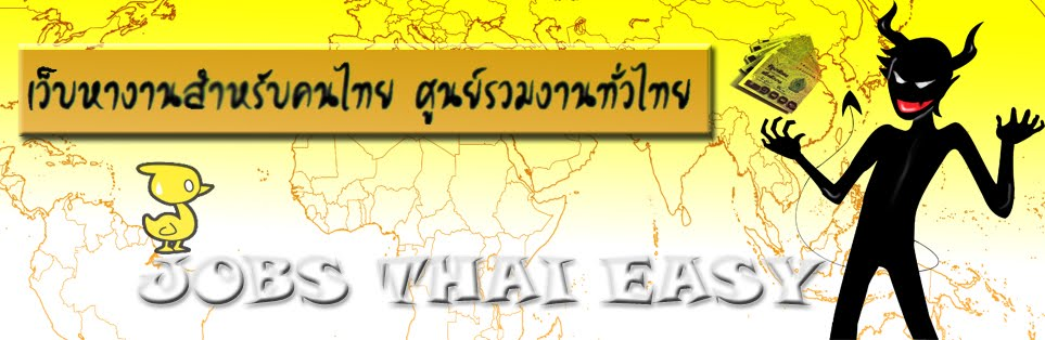 เว็บหางานสำหรับคนไทย ศูนย์รวมงานทั่วไทย