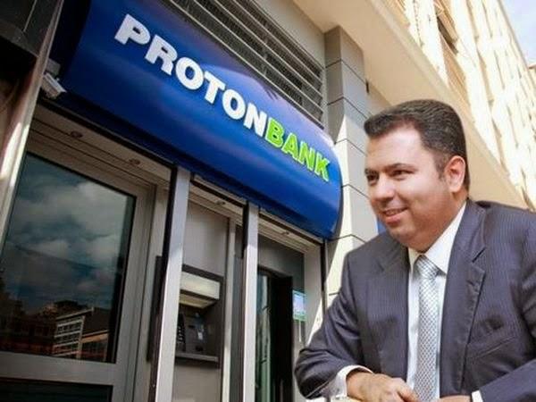 Νέες διώξεις για την υπόθεση της Proton Bank!